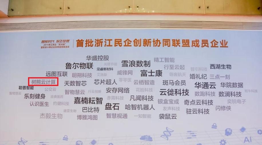 树熊云计算成为浙江民企创新协同联盟首批会员企业